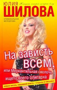 Юлия Шилова - На зависть всем, или Меркантильная сволочь ищет своего олигарха обложка книги