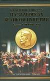 Пикуль В.С. - На задворках Великой империи. В 2 кн. Кн. 1. Плевелы' обложка книги