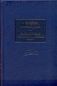 На задворках Великой империи. В 2 кн. Кн. 2. Белая ворона Пикуль В.С.