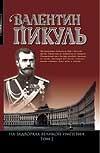 На задворках Великой империи. Кн. 2. Белая ворона Пикуль В.С.