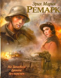 Ремарк Э.М. - На Западном фронте без перемен обложка книги