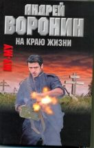 Воронин А.Н. - На краю жизни' обложка книги