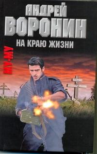 Воронин А.Н. - На краю жизни обложка книги