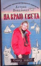 Вендландт Астрид - На краю света. Невероятные приключения французской журналистки' обложка книги