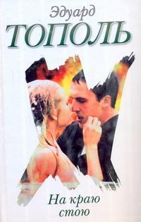 Тополь Э.В. - На краю стою обложка книги