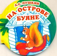 На острове Буяне Пушкин А.С.