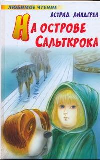 Линдгрен А. - На острове Сальткрока обложка книги