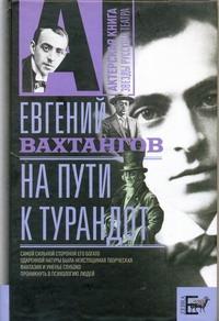 Вахтангов Е.Б. - На пути к Турандот обложка книги