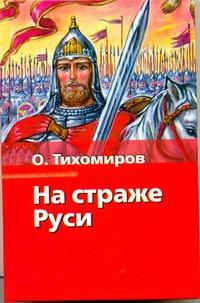 На страже Руси