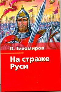 На страже Руси Тихомиров Ю.