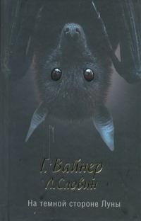 Вайнер Г.А., Словин Л.С. На темной стороне Луны а а вайнер г а вайнер аркадий вайнер георгий вайнер избранное комплект из 3 книг