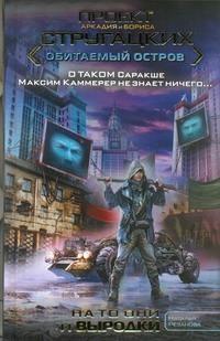 S.T.A.L.K.E.R:ОБИТАЕМОСТРОВ.