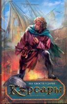 Колесова Наталья - На хвосте удачи' обложка книги