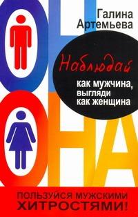 Наблюдай как мужчина, выгляди как женщина Артемьева Галина