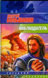 Наблюдатель Большаков В.
