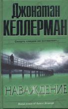 Келлерман Д. - Наваждение' обложка книги
