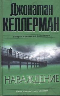 Келлерман Д. - Наваждение обложка книги