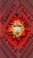 Томас Скарлетт - Наваждение Люмаса' обложка книги