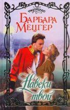 Мецгер Барбара - Навеки твой' обложка книги
