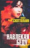 Скоттолайн Л. - Навлекая беду' обложка книги