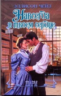 Чейз Эллисон - Навсегда в твоем сердце обложка книги