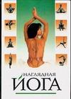 Константинова Е.А. - Наглядная йога' обложка книги