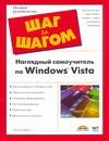 Шельс Игнатц - Наглядный самоучитель по Windows Vista' обложка книги
