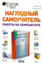 Пташинский Владимир - Наглядный самоучитель работы на компьютере' обложка книги