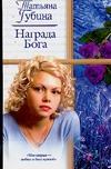 Губина Т. - Награда Бога' обложка книги