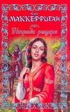Маккерриган Сара - Награда рыцаря' обложка книги