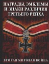 Награды, эмблемы, знаки различия Третьего рейха - фото 1