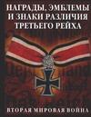 Бишоп К. - Награды, эмблемы, знаки различия Третьего рейха' обложка книги
