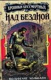 Хольбайн В. - Над бездной. Кн. 1' обложка книги