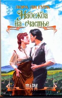 Гурк Лора Ли - Надежда на счастье обложка книги