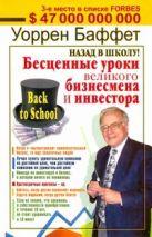 Баффет Уоррен - Назад в школу! Бесценные уроки великого бизнесмена и инвестора' обложка книги