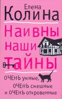 Елена Колина - Наивны наши тайны обложка книги