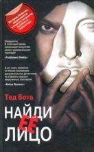 Бота Тед - Найди ее лицо' обложка книги