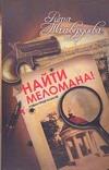 Тальвердиева Рита - Найти меломана!' обложка книги