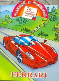 Наклей и раскрась. Ferrari - фото 1
