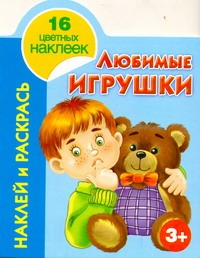 Наклей и раскрась. Любимые игрушки. 5+ Рахманов А.В.