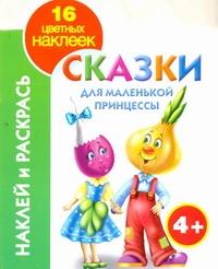 Наклей и раскрась. Сказки для маленькой принцессы Кузнецова А.