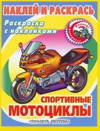 Наклей и раскрась. Спортивные мотоциклы - фото 1