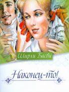 Басби Ш. - Наконец-то!' обложка книги