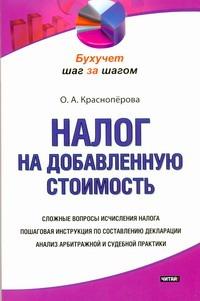 Налог на добавленную стоимость Красноперова О.А.