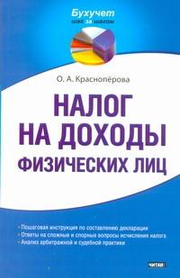 Налог на доходы физических лиц Красноперова О.А.