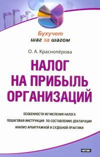 Налог на прибыль организаций Красноперова О.А.