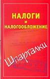 Налоги и налогообложение Смирнов П.Ю.