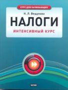 Вещунова Н.Л. - Налоги. Интенсивный курс' обложка книги