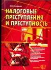 Соловьев И.Н. - Налоговые преступления и преступность' обложка книги
