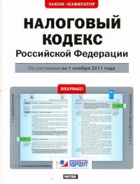 Налоговый кодекс Российской Федерации. По состоянию на 1 ноября 2011 года